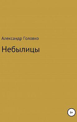 Александр Головко - Небылицы, сказки, легенды в стихах для детей