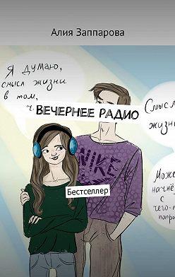 Алия Заппарова - Вечернее радио. Бестселлер