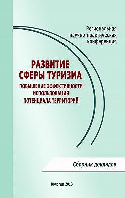 Сборник статей - Развитие сферы туризма: повышение эффективности использования потенциала территорий