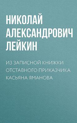 Николай Лейкин - Из записной книжки отставного приказчика Касьяна Яманова