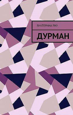 Екатерина Риз - Дурман