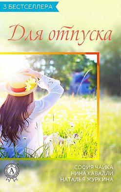 Нина Кавалли - Сборник «3 бестселлера для отпуска»