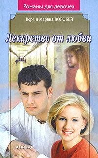 Вера и Марина Воробей - Лекарство от любви