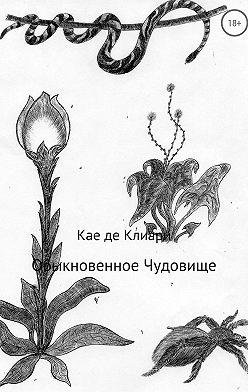 Кае де Клиари - Обыкновенное Чудовище