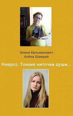 Элина Кальманович - Невроз. Тонкие ниточки души…