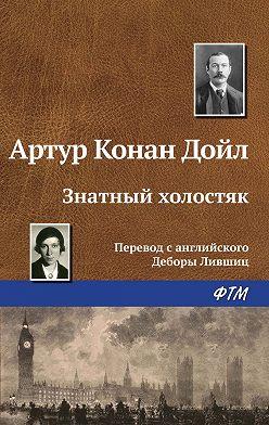 Артур Конан Дойл - Знатный холостяк
