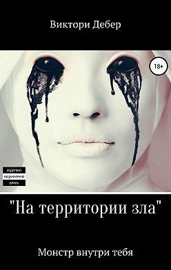 Виктори Дебер - На территории зла
