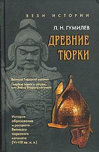 Лев Гумилев - Древние тюрки