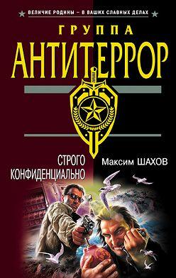 Максим Шахов - Строго конфиденциально