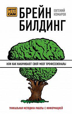 Евгений Комаров - Брейнбилдинг, или Как накачивают свой мозг профессионалы