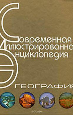 Александр Горкин - Энциклопедия «География» (без иллюстраций)