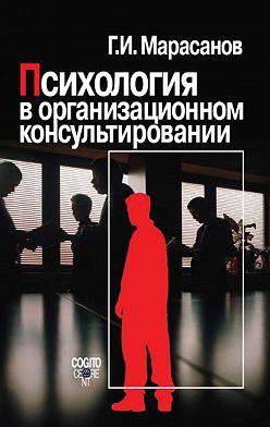 Герман Марасанов - Психология в организационном консультировании