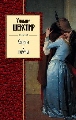 Уильям Шекспир - Сонеты и поэмы