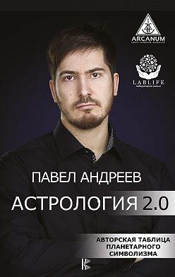 Павел Андреев - Астрология 2.0