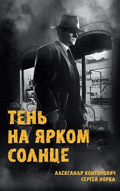 Сергей Норка - Тень на ярком солнце