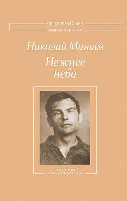 Николай Минаев - Нежнее неба. Собрание стихотворений