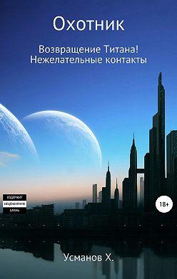 Хайдарали Усманов - Охотник. Дилогия (9-10)