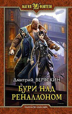 Дмитрий Веряскин - Бури над Реналлоном