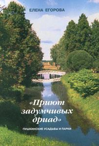 Елена Егорова - «Приют задумчивых дриад». Пушкинские усадьбы и парки