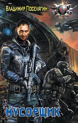 Владимир Поселягин - Мусорщик