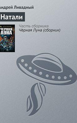 Андрей Ливадный - Натали
