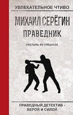 Михаил Серегин - Пастырь из спецназа
