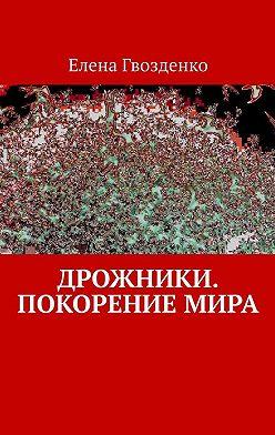 Елена Гвозденко - Дрожники. Покорениемира