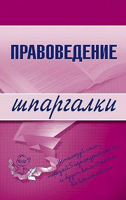Марина Шалагина - Правоведение