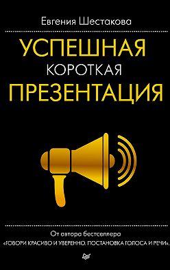 Евгения Шестакова - Успешная короткая презентация