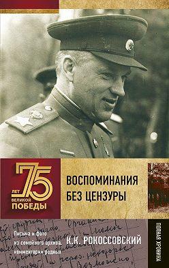 Константин Рокоссовский - Воспоминания без цензуры