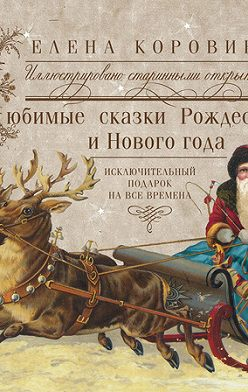 Елена Коровина - Любимые сказки Рождества и Нового года. Исключительный подарок на все времена