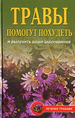 Олеся Живайкина - Диета на травах