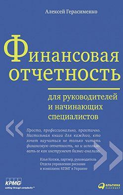 Алексей Герасименко - Финансовая отчетность для руководителей и начинающих специалистов