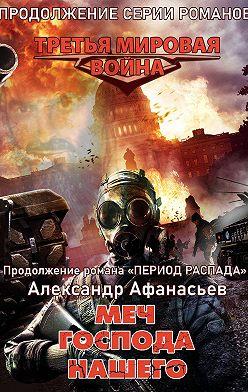 Александр Афанасьев - Меч Господа нашего