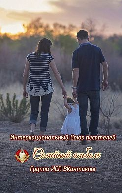 Валентина Спирина - Семейный альбом. Группа ИСП ВКонтакте