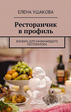 Елена Ушакова - Ресторанчик впрофиль. Букварь для начинающего ресторатора
