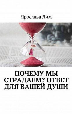 Ярослава Лим - Почему мы страдаем? Ответ для Вашейдуши