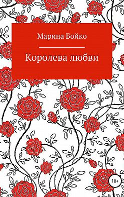 Марина Бойко - Королева любви