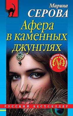 Марина Серова - Афера в каменных джунглях