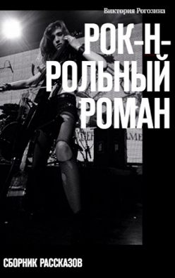 Виктория Рогозина - Рок-н-рольный роман
