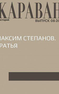 Мария Черницына - Максим Степанов. Братья