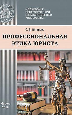 Светлана Ширяева - Профессиональная этика юриста