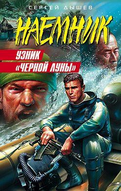 Сергей Дышев - Узник «Черной Луны»