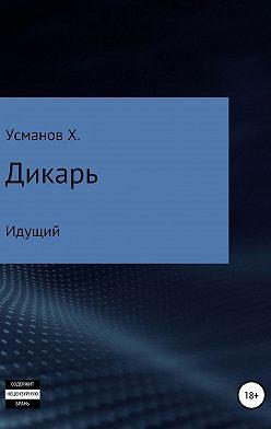Хайдарали Усманов - Дикарь. Часть 1. Идущий