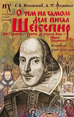 Глеб Носовский - О чем на самом деле писал Шекспир
