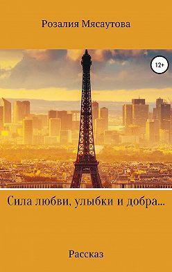 Розалия Мясаутова - Сила любви, улыбки и добра…