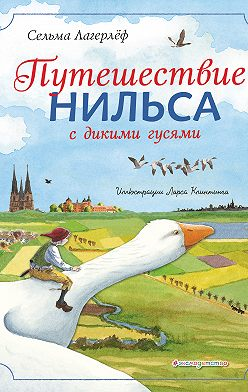 Сельма Лагерлёф - Путешествие Нильса с дикими гусями