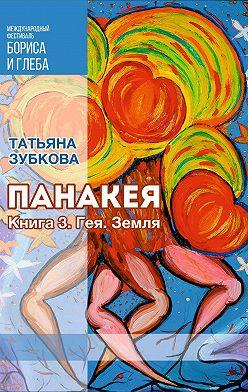 Татьяна Зубкова - Панакея. Книга 3. Гея. Земля