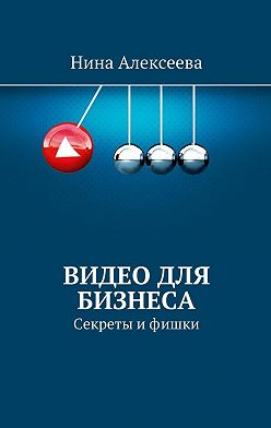 Нина Алексеева - Видео для Бизнеса