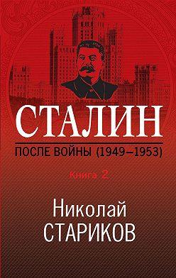 Николай Стариков - Сталин. После войны. Книга 2. 1949–1953